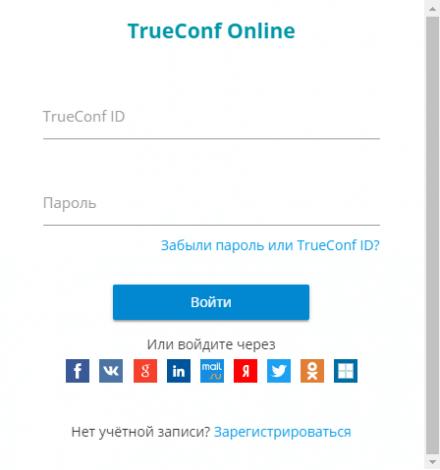 Организация онлайн-мероприятий с помощью облачного сервиса TrueConf 2