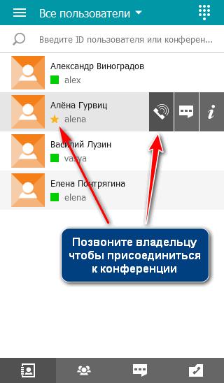 Как пользователи могут присоединяться к конференциям TrueConf 4