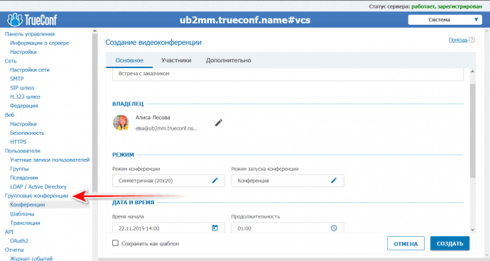 Через панель управления TrueConf Server