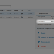 Как добавить виджет с конференцией TrueConf на свой веб-сайт