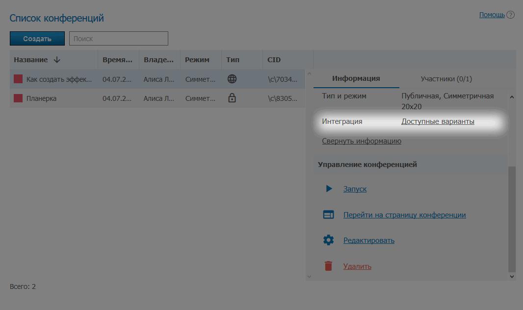 Как добавить виджет с конференцией TrueConf на свой веб-сайт 1