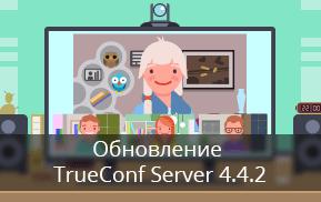Обновление TrueConf Server 4.4.2 12