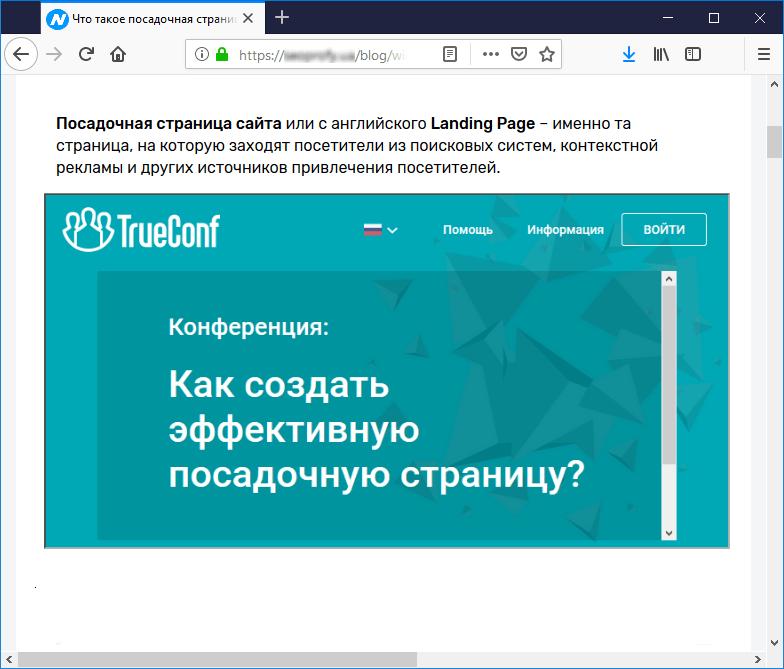 Как добавить виджет с конференцией TrueConf на свой веб-сайт 3