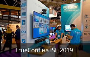 TrueConf принял участие в Integrated Systems Europe 2019 6