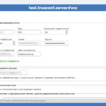 Как настроить рассылку писем с TrueConf Server