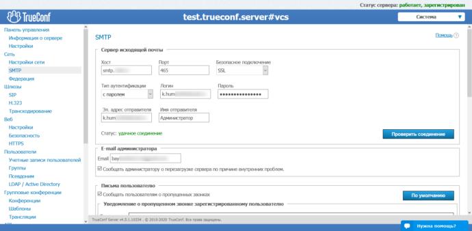Как настроить рассылку писем с TrueConf Server 1