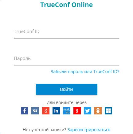 TrueConf ID 1