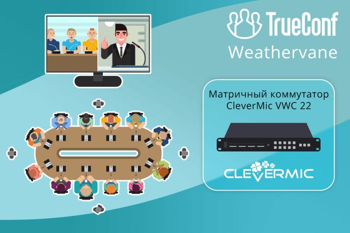 TrueConf Weathervane 4.1