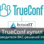 TrueConf купил производителя ВКС-решений IntegrIT