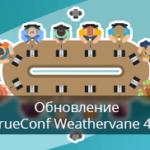 Обновление TrueConf Weathervane 4.1