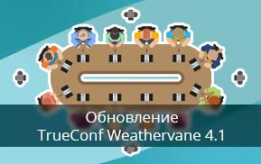 Обновление TrueConf Weathervane 3: поддержка конференц-оборудования Shure 3