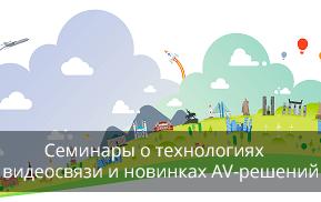 Видео+Конференция 2019, Москва: Главное событие о ВКС в стране 3