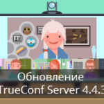 Обновление TrueConf Server 4.4.3