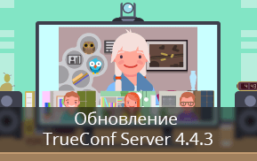 Обновление TrueConf Server 4.4.3 10
