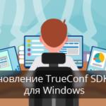 Обновление TrueConf SDK 2.0 для Windows