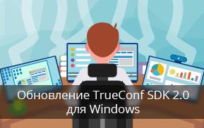 Обновление TrueConf SDK 2.0 для Windows 12