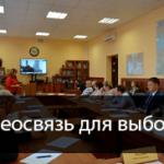 Видеосвязь для выборов: Избирательная комиссия Ленинградской области внедряет технологии TrueConf