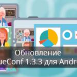TrueConf 1.3.3 для Android/TV: Демонстрация экрана и трансляция на ТВ