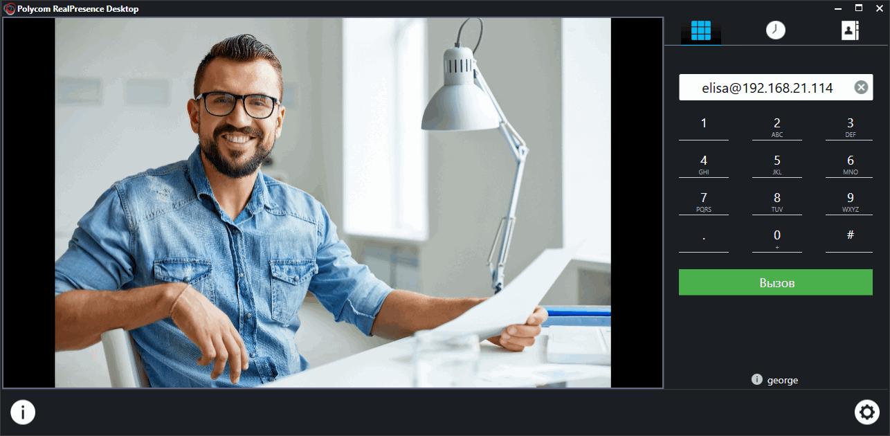 Способы адресации SIP/H.323 абонентов и устройств из приложений TrueConf 8