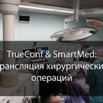 TrueConf и SmartMed обеспечили трансляцию хирургических операций для Российского Общества Хирургов