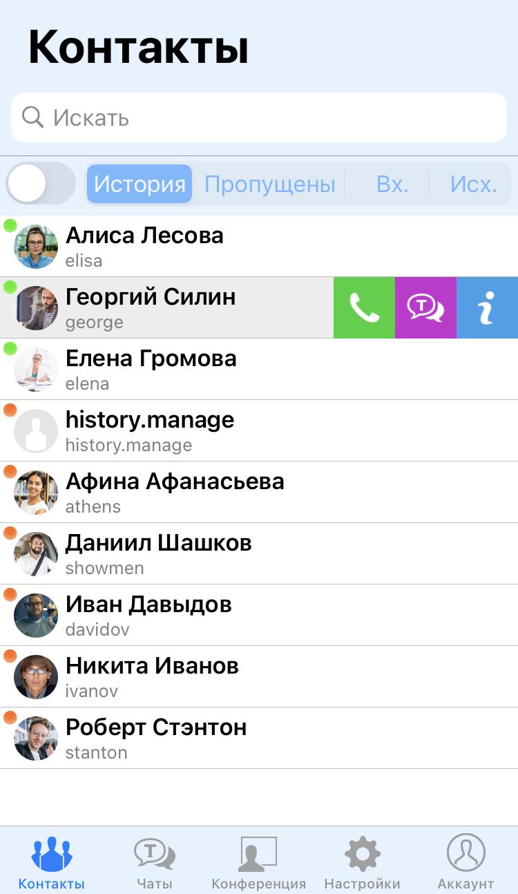 Персональные и групповые конференции в приложении для iOS 1