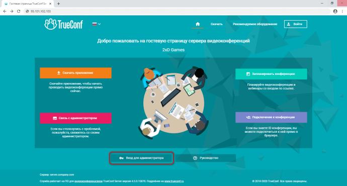 Гостевая страница TrueConf Server вход для администратора
