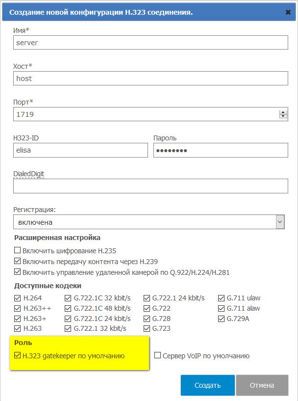 Использование H.323/SIP серверов по умолчанию при настройке шлюза 1