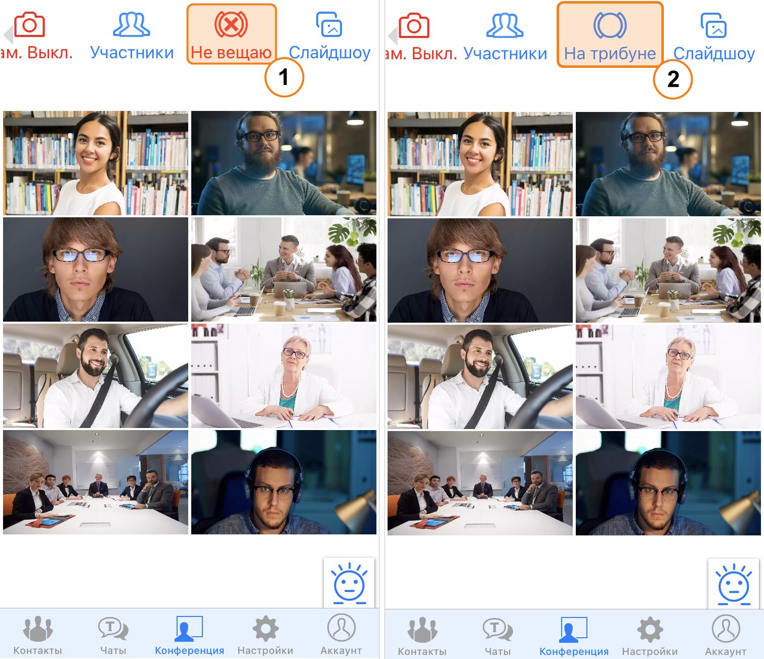 Персональные и групповые конференции в приложении для iOS 5