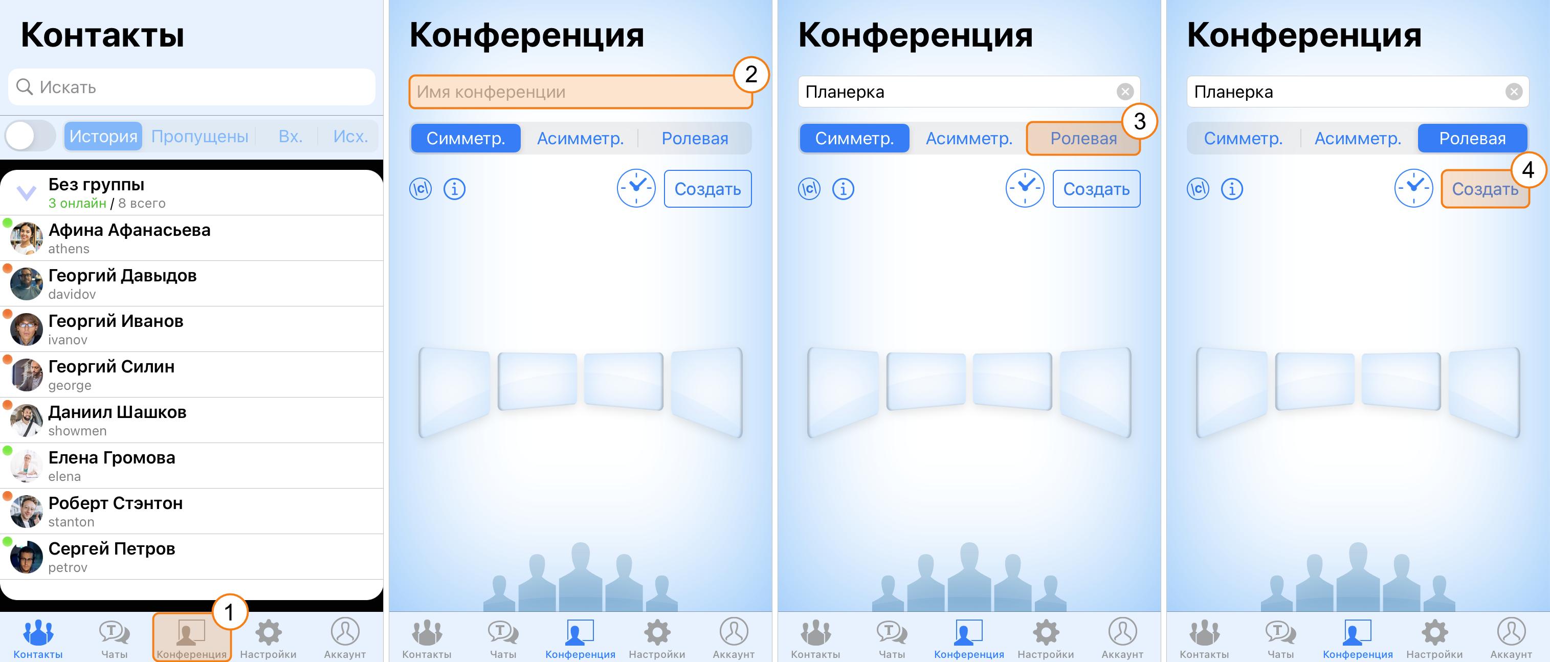 Персональные и групповые конференции в приложении для iOS 2
