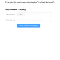 Как протестировать работу TrueConf Server API