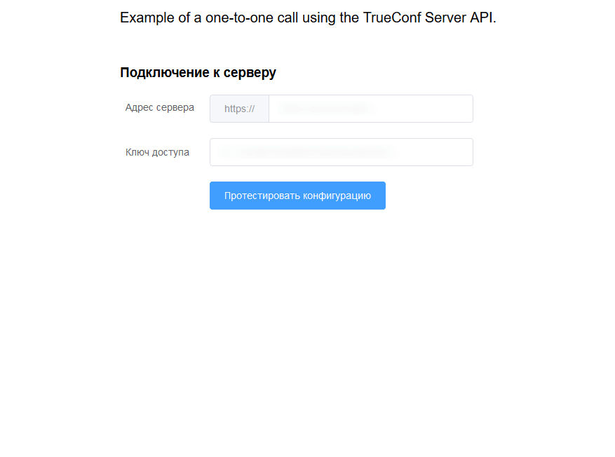 Веб-страница примера работы TrueConf Server API