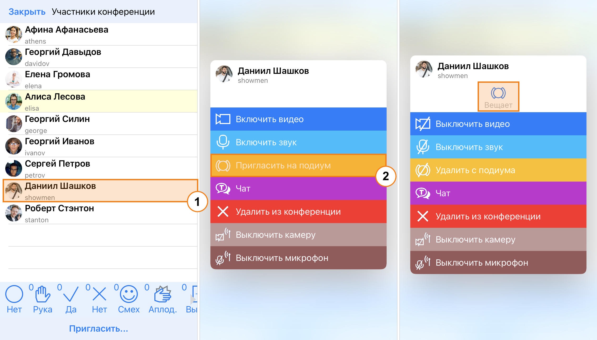 Персональные и групповые конференции в приложении для iOS 3