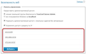Доступ к панели управления TrueConf Server