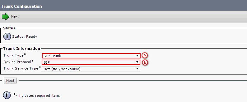 Cisco UCM настройка транка
