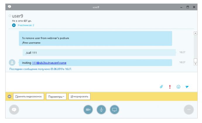 Как связать пользователей TrueConf и Skype for Business 4
