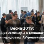 Обучающие семинары TrueConf весной 2019: Как это было?