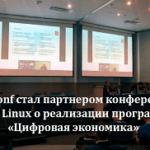 TrueConf стал партнером конференции Astra Linux о реализации программы «Цифровая экономика»