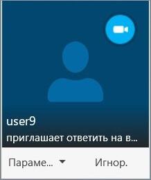 Как связать пользователей TrueConf и Skype for Business 2