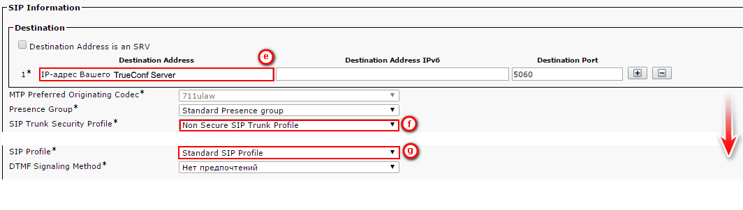 Интеграция TrueConf Server и Cisco UCM по SIP 2