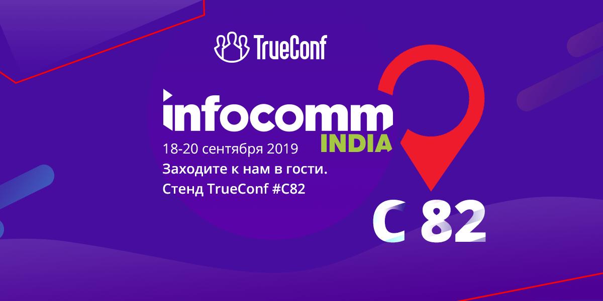 TrueConf примет участие в InfoComm India 2019 1