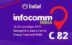 Проект года: TrueConf Server в составе мультимедийного комплекса от БЕЛТЕЛ для ГИТИС 2