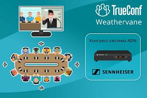 TrueConf и Sennheiser представили совместное решение для автонаведения PTZ-камер в конгресс-залах 1