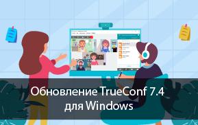 Итоги вебинара о TrueConf 7.3 для Windows 5