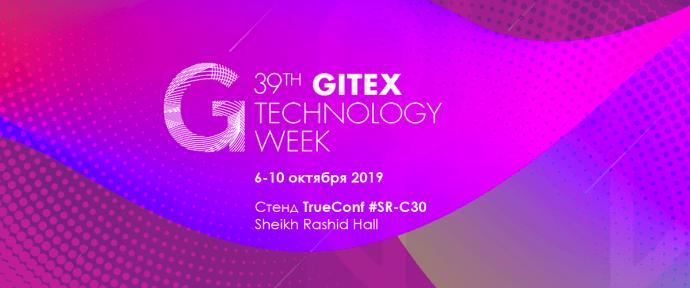 TrueConf отправляется на GITEX в Дубае! 1