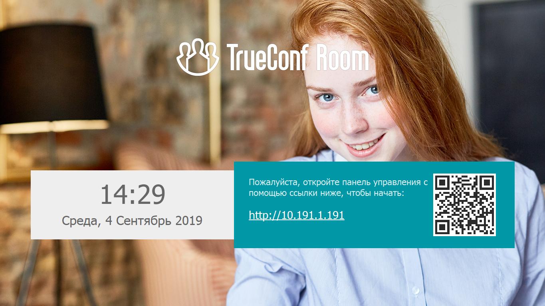 TrueConf Room — новое ВКС-решение для переговорных комнат 2