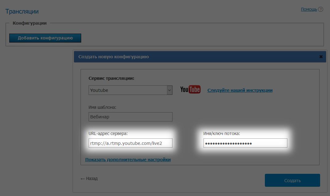Как транслировать видеоконференции TrueConf на YouTube 1