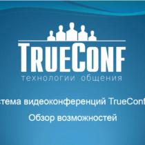 Видеоконференции — Новый уровень современных коммуникаций