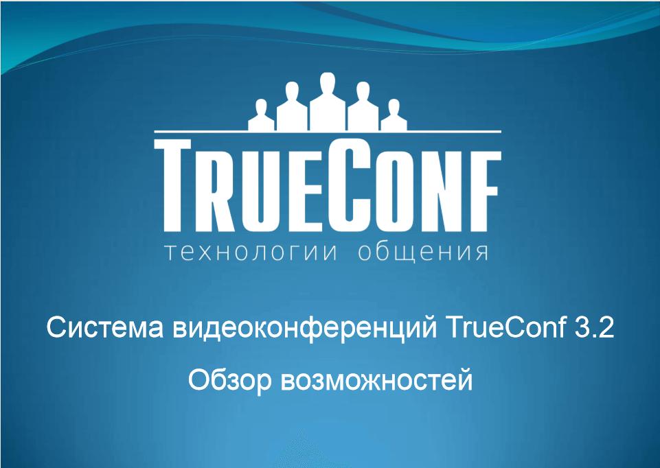 Видеоконференции - Новый уровень современных коммуникаций 1