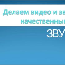 Видеоконференции в малом и среднем бизнесе