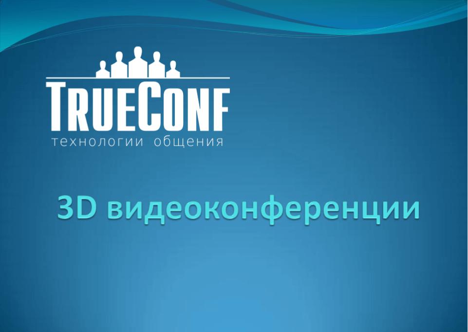 Видеоконференции - Новый уровень современных коммуникаций 2